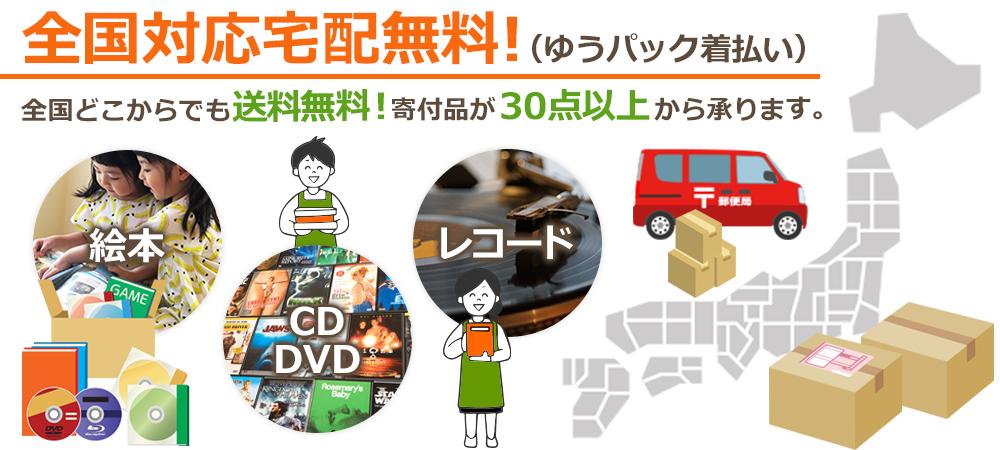 全国対応宅配無料(ゆうパック着払い)全国どこからでも送料無料!寄付品数30点以上から承ります。絵本、CD・DVD、レコード。