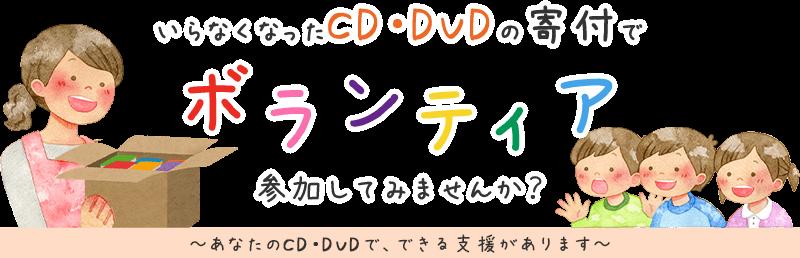 いらなくなったCD・DVDの寄付でボランティア、参加してみませんか? あなたのCD・DVDで、できる支援があります。