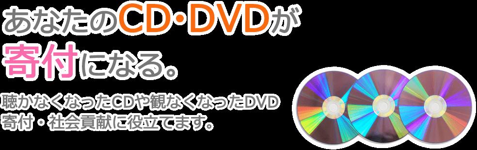 聴かなくなったCDや観なくなったDVDを、寄付・社会貢献に役立てます。
