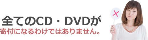 全てのCD・DVDが寄付になるわけではありません。