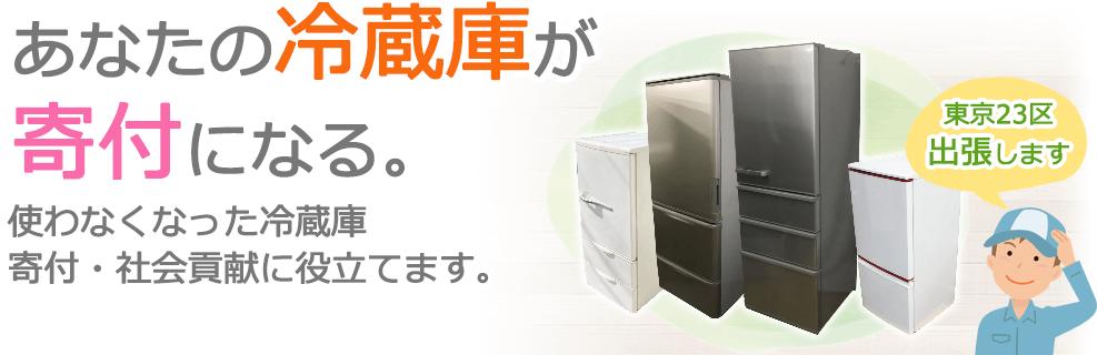あなたの冷蔵庫が寄付になる。使わなくなった冷蔵庫を寄付・社会貢献に役立てます。関東圏内出張します