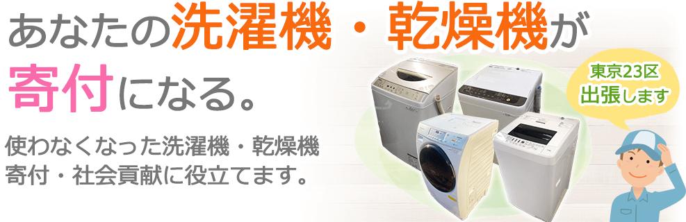 あなたの洗濯機・乾燥機が寄付になる。使わなくなった洗濯機・乾燥機を寄付・社会貢献に役立てます。