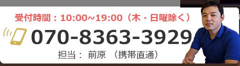 受付時間 10時~19時(木・日曜除く) 担当:前原(携帯直通)