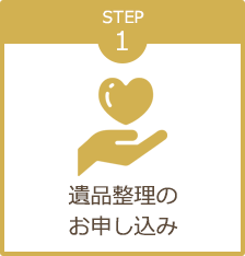 STEP1 遺品整理のお申し込み