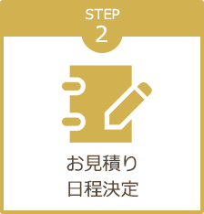 STEP2 お見積り、日程決定