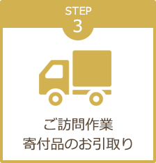 STEP3 ご訪問作業、寄付品のお引取り
