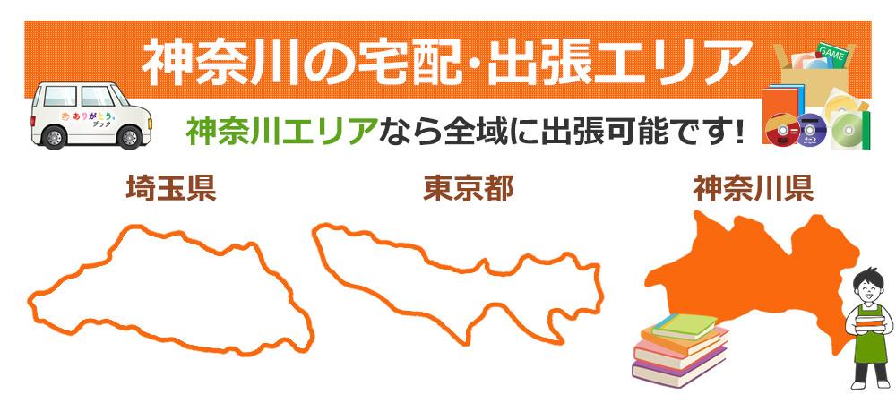 神奈川県の対応エリア