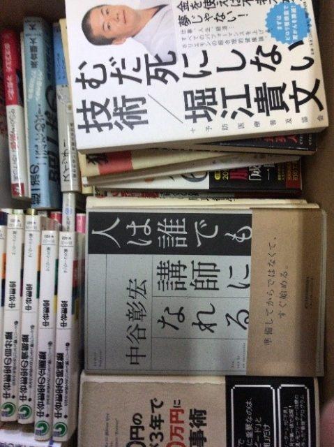 東京都江戸川区東小岩よりビジネス書を中心に寄付していただきました