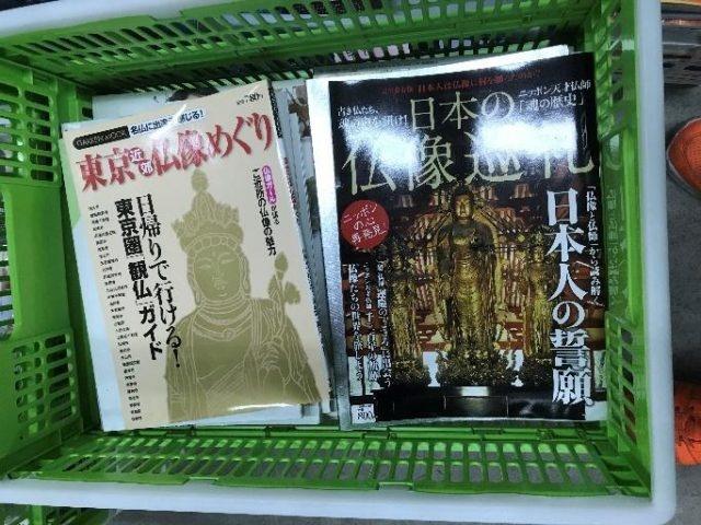 神奈川県川崎市より、仏像などの書籍の寄付をして頂きました