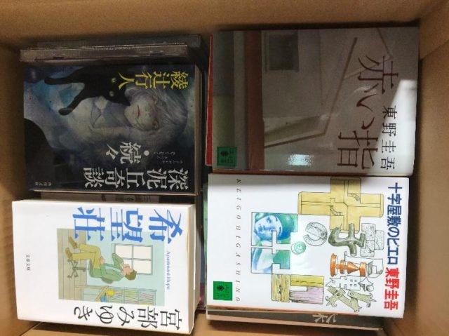 茨城県日立市より文庫本中心寄付をして頂きました