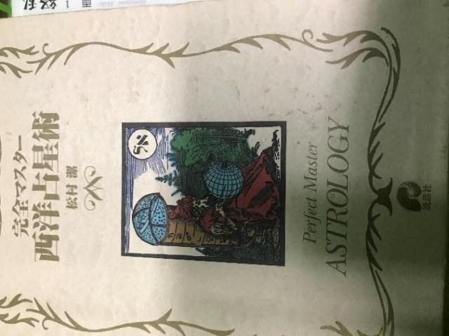 東京都板橋区成増よりスピリチュアル系の本の寄付をいただきました