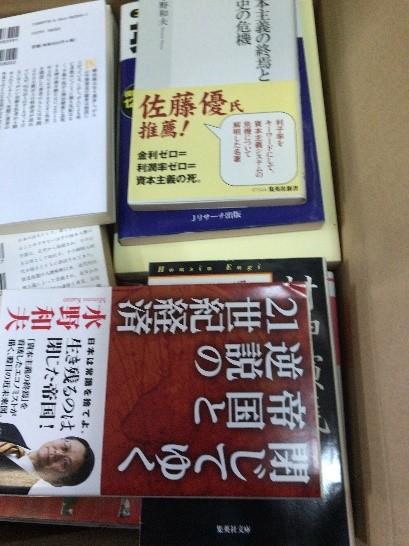 品川区五反田よりビジネス書等の寄付をして頂きました