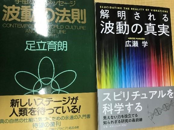 東京都中野区よりスピリチュアル系の本の寄付をいただきました
